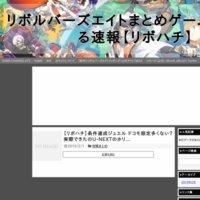 リボルバーエイトまとめゲームちゃんねる速報【リボハチ】